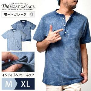 ヘンリーネック メンズ 半袖 アメカジ | M~XL 綿100 ヘンリー ボタン ネック 厚手 Tシャツ ティーシャツ ブランド インディゴ バイカー サーフ 夏 オシャレ かっこいい 人気 おすすめ 20代 30代 40