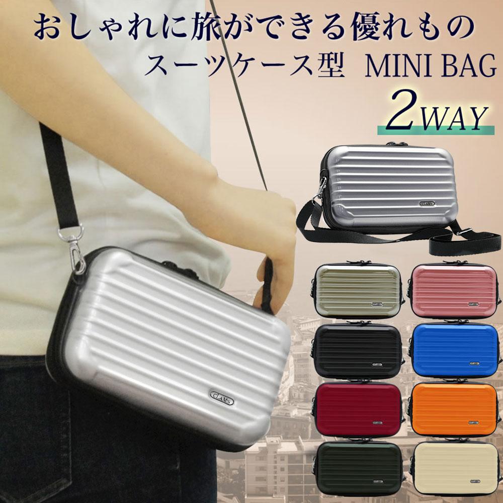 ミニバッグ スーツケース型 デザイン 2way ポーチ バッグインバッグ Bag スマホ 小物入れ 財布 レディース メンズ かわいい かっこいい おしゃれ 化粧ポーチ パスポート デジカメ カメラケース メガネケース 旅行用 スーツケース型ポーチ iPhone Xperia [ CLAMS ]