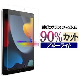 2020 iPad 10.2インチ mini Air 2019 Pro ブルーライトカット 90% 強化ガラス iPad 2018 9.7インチ Air4 Air3 mini5 Pro 11インチ Air2 mini4 mini3 mini2 Pro 9.7 10.5 11 日本製 液晶保護 フィルム [fiel.D 正規品] アイパッド 第8世代 エアー ミニ プロ 耐衝撃 保護シート