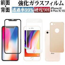 iPhone XS iPhone X iPhone8 iPhone8Plus 3D 全面 ガラスフィルム 割れにくい 高強度 強化ガラス 液晶保護 強化 全面保護 [fiel.D 正規品] アイフォンxs アイフォンx アイフォン8 耐衝撃 指紋除去 高撥水 飛散防止 9H フルカバー 前面 背面