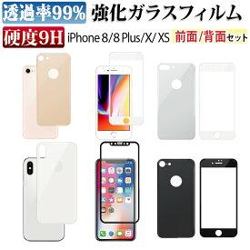 [両面セット] ガラスフィルム iPhone XS iPhone X iPhone8 iPhone8Plus 前面 & 背面 3D 全面 高強度 強化ガラス 液晶保護 強化 全面保護 [fiel.D 正規品] アイフォンx アイフォン8 耐衝撃 割れにくい 指紋除去 高撥水 飛散防止 9H フルカバー 表 裏 2点セット new!