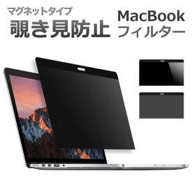 MacBook Pro 13 16 Air 13 2020 2019 着脱式 のぞき見防止 フィルター マグネット式 プライバシーフィルム 着脱可能 プライバシーフィルター マックブック 12 11 Pro 15 16インチ プライバシー 守る 覗き見防止フィルム アンチグレア ブルーライトカット 保護 《MS factory》