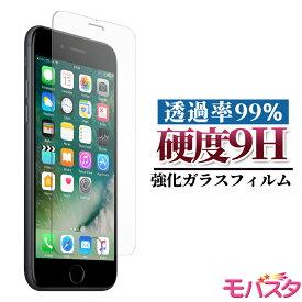 iPhone6 6Plus iPhone7 ガラスフィルム 液晶保護 強化 日本製 全面 強化ガラス ラウンドエッジ加工 [fiel.D 正規品] アイフォン 透明 耐衝撃 保護シール 保護シート 指紋除去 高撥水 飛散防止 new!