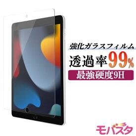 2019 iPad mini Air iPad 2018 9.7インチ 液晶保護 強化 ガラスフィルム 日本製 Air3 mini5 Pro 11インチ Air2 mini4 mini3 mini2 Pro 9.7 10.5 11 2017 強化ガラス ラウンドエッジ加工 [ fiel.D 正規品] アイパッド 第6世代 エアー ミニ プロ 透明 耐衝撃 保護シート