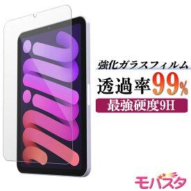 iPad mini 2019 液晶保護 強化 ガラスフィルム 日本製 iPad mini5 mini4 強化ガラス 透過率99% ラウンドエッジ加工 [fiel.D 正規品] アイパッド ミニ5 ミニ4 アイパッドミニ 透明 耐衝撃 保護シール 指紋除去 高撥水 飛散防止