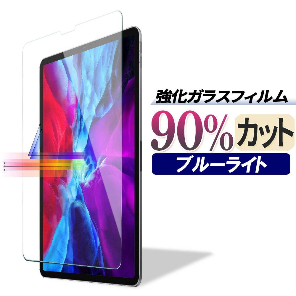 ブルーライトカット 90% 強化ガラス iPad Pro 12.9 インチ 2018 対応 日本製 液晶保護フィルム 第3世代 第2世代 2017 初代 2015 アイパッド プロ 透明 耐衝撃 保護シール 保護シート [ fiel.D 正規品]