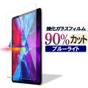 ブルーライトカット 90% 強化ガラス iPad Pro 12.9 インチ 2018 対応 日本製 液晶保護フィルム 第3世代 第2世代 2017 …