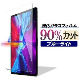 ブルーライトカット 90% 強化ガラス iPad Pro 12.9 インチ 2020 2018 対応 日本製 液晶保護フィルム 第4世代 第3世代 第2世代 2017 初代 2015 アイパッド プロ 透明 耐衝撃 保護シール 保護シート [ fiel.D 正規品]