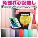 2018 新型対応【角割れ無し】iPad ケース iPad 2017 Pro 10.5 iPad mini4 iPad Air2 カバー iPad Pro 9....
