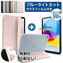 [セット] 2018 新型対応【角割れ無し】 iPad ケース + ブルーライトカット 90% ガラスフィルム iPad 9.7 2017 ケース iPad P...