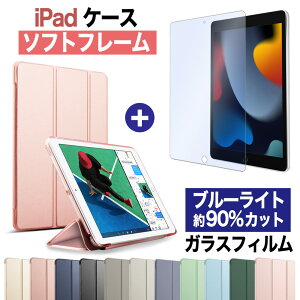 [セット] 2021 2020 新型対応【角割れ無し】 iPad ケース + ブルーライトカット 90% ガラスフィルム iPad Air4 10.2 第9世代 第8世代 2019 2018 9.7 カバー Air Air2 Air3 mini 2 3 4 mini5 Pro 11インチ 10.5 おしゃれ 《