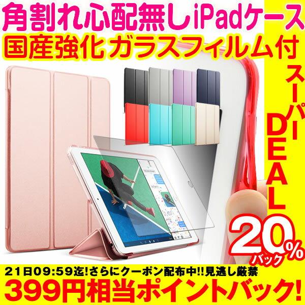 [セット] 2018 新型対応【角割れ無し】 iPad ケース + ガラスフィルム iPad 9.7 2017 ケース iPad Pro 10.5 カバー iPad mini4 iPad Air2 ケース iPad Pro9.7 mini2 mini3 Air iPad2 iPad3 iPad4 おしゃれ 《MS factory》sets アイパッドケース アイパッドプロ 保護