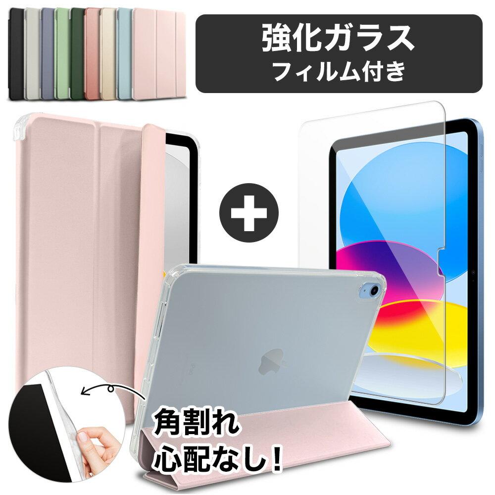 [セット] 2018 新型対応【角割れ無し】 iPad ケース + ガラスフィルム iPad 9.7 2017 ケース iPad Pro 10.5 カバー iPad mini4 iPad Air2 ケース iPad Pro9.7 mini2 mini3 Air iPad2 iPad3 iPad4 おしゃれ 《MS factory》press アイパッドケース アイパッドプロ 保護