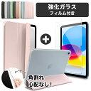 [セット] 2019 新型対応【角割れ無し】 iPad ケース + ガラスフィルム iPad mini Air iPad 9.7 2018 ケース mini5 Air…