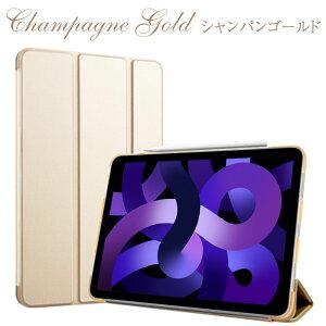iPadケースAppleシャンパンゴールド