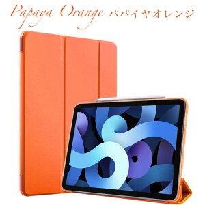 iPadケースAppleパパイヤオレンジ