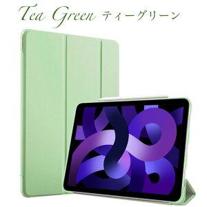 iPadケースAppleティーグリーン