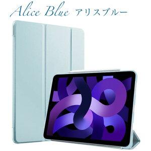 iPadケースAppleアリスブルーライトスカイブルー