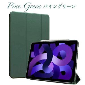iPadケースAppleパイングリーンダークグリーン