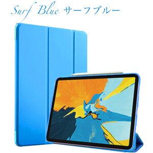 iPadケースAppleサーフブルー