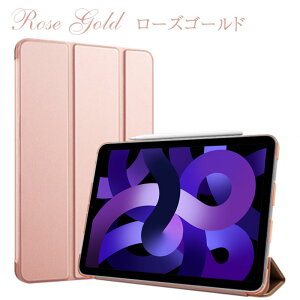 iPadケースAppleローズゴールド