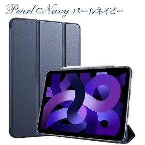 iPadケースAppleパールネイビー