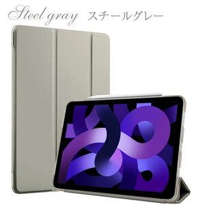iPadケースAppleスチールグレー