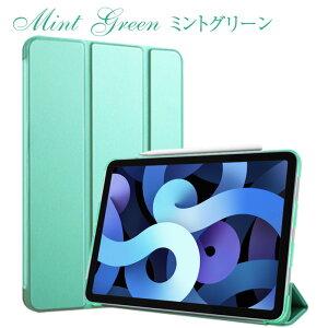 iPadケースAppleミントグリーン