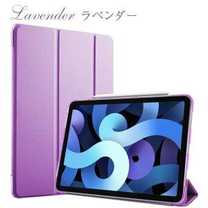 iPadケースAppleラベンダーパープル