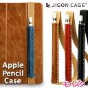 本革 JISONCASE 正規品 Apple Pencil ケース アップル ペンシル カバー ホルダー レザー ゴムバンド 付き iPad Pro 12…