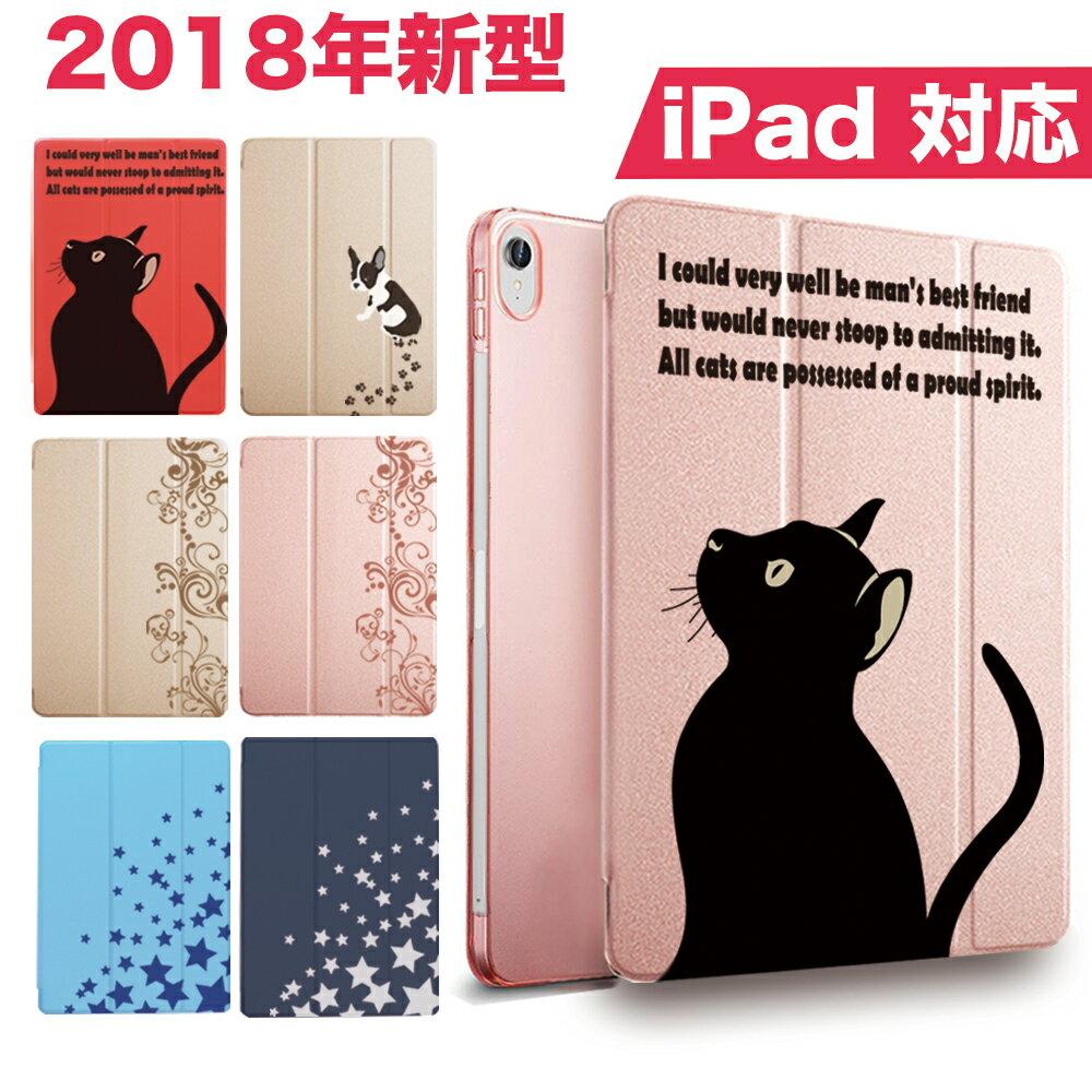 新型 iPad 9.7 2018 2017 ケース iPad Pro 10.5 iPad mini4 ケース iPad Air2 ケース iPad Pro 9.7 iPad mini2 iPad Air iPad mini3 iPad2 iPad3 iPad4 第六世代 第五世代 おしゃれ デザイン スマートシェルカバー アイパッドエアー アイパッドプロ 《MIxUP》