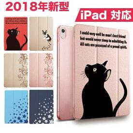 新型 iPad 9.7 2018 2017 ケース iPad Pro 11 12.9 10.5 iPad mini4 ケース iPad Air2 ケース iPad Pro 9.7 iPad mini2 iPad Air iPad mini3 iPad2 iPad3 iPad4 第六世代 第五世代 おしゃれ デザイン スマートシェルカバー アイパッドエアー アイパッドプロ 《MIxUP》