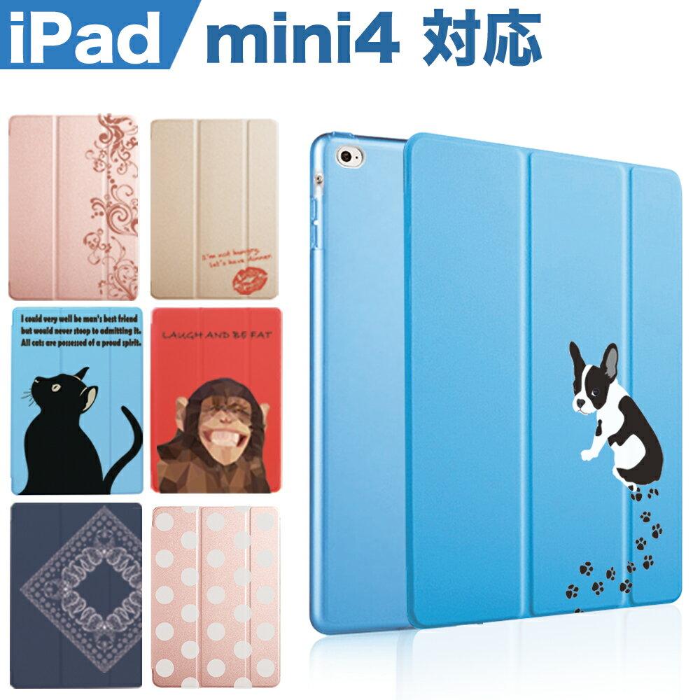 iPad mini4 ケース mini 4 対応 スマートシェル オートスリープ機能 ミニ4 《MIxUP》 デザイン おしゃれ かわいい アイパッド カバー いぬ ねこ ドット ペイズリー