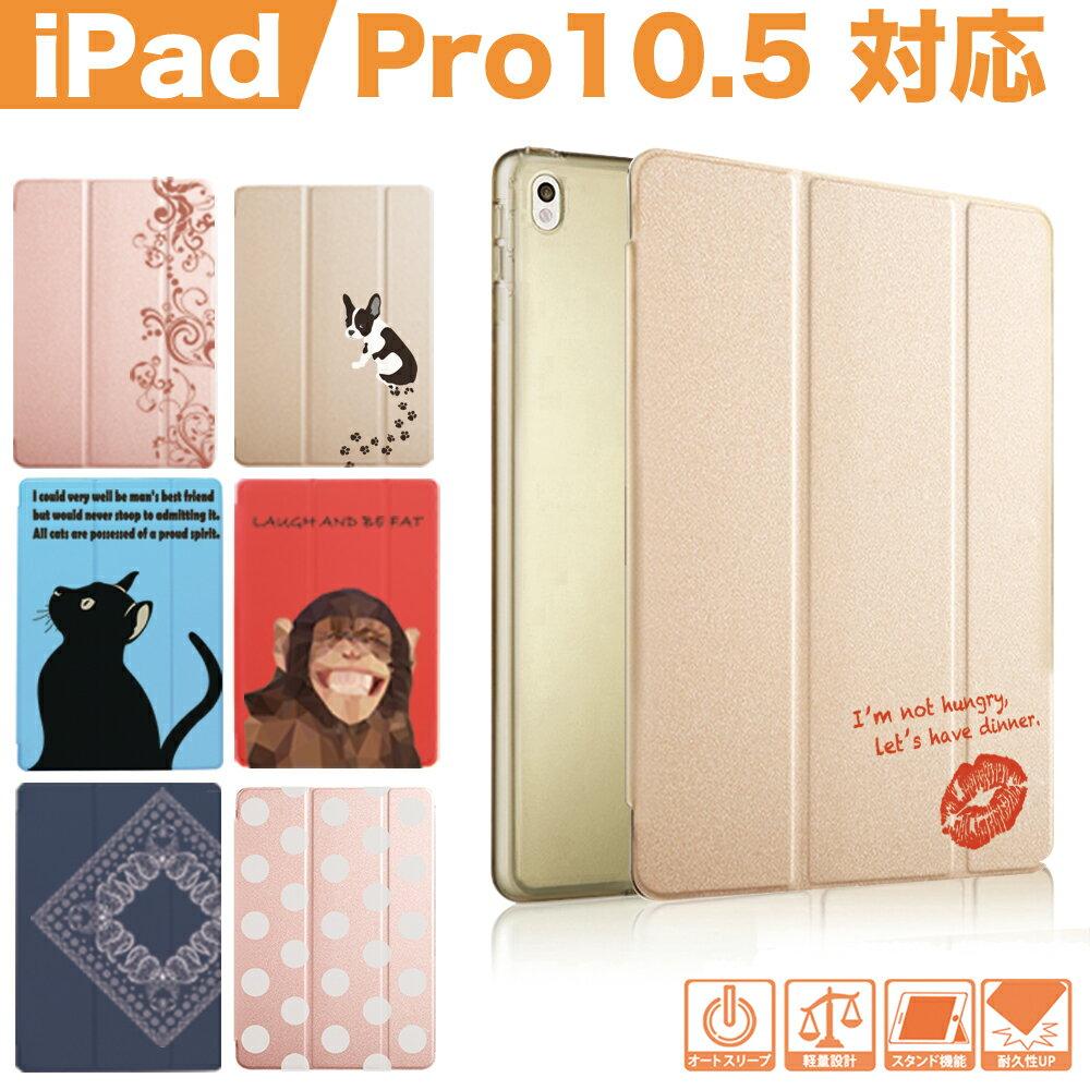 2017 新型 iPad Pro 10.5 インチ ケース 対応 スマートシェル オートスリープ機能 ipad pro10.5 デザイン おしゃれ かわいい アイパッド プロ カバー いぬ ねこ ドット ペイズリー 【MIxUP正規品】