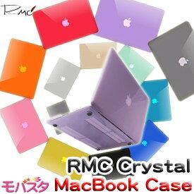 【ポイント10倍】 MacBook ケース macbook air 13 ケース pro 13 Air Pro Retina 11 12 13 15インチ 2019 年発売 Touch Bar 搭載モデル 2018 Pro Air 11インチ 13インチ Pro 12インチ 15インチ クリスタル ハード シェル マックブック ケース RMC