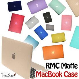 【ポイント10倍】 MacBook ケース macbook air 13 ケース pro 13 Air Pro Retina 11 12 13 15インチ 2019 年発売 Touch Bar 搭載モデル 2018 Pro Air 11インチ 13インチ Pro 12インチ マット ハード シェル マックブック ケース RMC