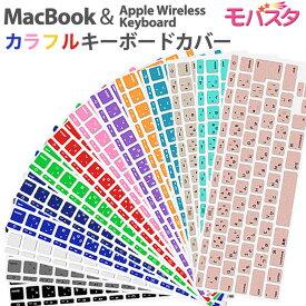 2019年発売モデル対応 MacBook Air Pro キーボードカバー 日本語 ( JIS配列 ) 11 12 13 15 16インチ Retina Touch ID 対応 Apple ワイヤレス キーボード カバー 《全14色》 Keyboard cover [RMC] マック マックブック Mac iMac 【 ゆうパケット送料無料 】