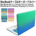 MacBook ケース キーボードカバー 付き MacBook Air Pro Retina Pro15 Pro13 Touch Bar 11 12 13 15...
