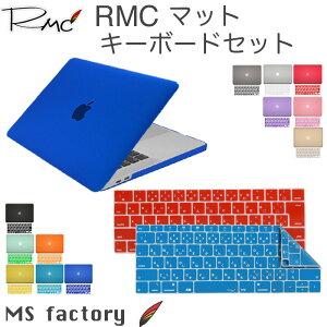 MacBookAirProRetina11/13/15インチNewMacBookAir対応(Mid2013対応)マット加工ハードシェルケースキーボードカバー付き《全13色》MOBILESTUDIO限定ブランドRainBowレインボウRMCマックブックマットケース