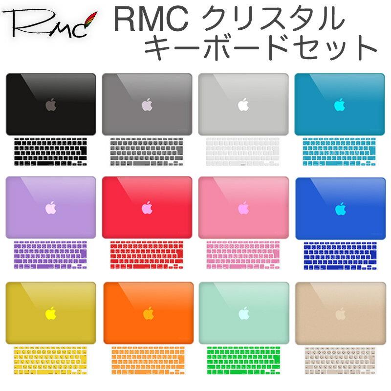 MacBook ケース macbook air 13 ケース キーボードカバー セット pro 13 Air Pro Retina 11 12 13 15インチ 2017 年発売 Touch Bar 搭載モデル Pro Air 11インチ 13インチ Pro 12インチ クリスタル ハード シェル マックブック ケース RMC