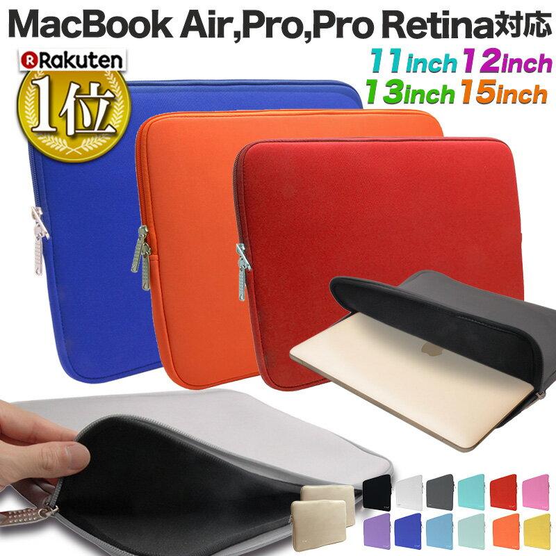 パソコンケース MacBook pro 13 ケース Air Retina 2016 2017 11インチ 12インチ 13インチ 15インチ 《RMC オリジナル カラー 全13色》 ネオプレーン ノート パソコン PC カバー 保護 プロテクト 撥水 11.6 13.3 15.4 おしゃれ PC スリーブ 【モバスタ】