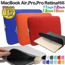 【ポイント10倍】 パソコンケース MacBook pro 13 ケース Air Retina 2016 2017 11インチ 12インチ 13インチ 15インチ 《RMC オリジナル カラー 全13色》 ネオプレーン ノート パソコン PC カバー 保護 プロテクト 撥水 11.6 13.3 15.4 おしゃれ
