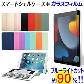 [セット] 2019 新型対応 iPad ケース + ブルーライトカット 90% ガラスフィルム iPad 10.2 mini5 Air3 iPad 9.7 2018 ケース iPad mini4 mini3 mini2 mini カバー Air Air2 Pro11 Pro10.5 Pro9.7 Pro 11インチ 10.5 おしゃれ 《MS factory》アイパッドミニケース プロ 保護