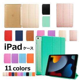 新型 2019 iPad Air3ケース iPad mini5 ケース iPad 9.7 2018 2017 iPad mini4 Pro11 Pro 9.7 10.5 12.9 Air Air2 mini mini2 mini3 iPad2 iPad3 iPad4 おしゃれ スマートシェルカバー 《MS factory》 アイパッドミニ アイパッドエアー アイパッドプロ アイパッドケース