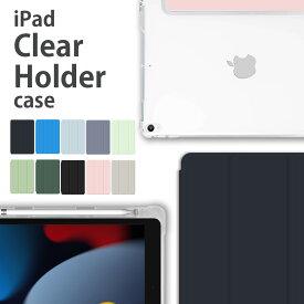 2020 新型対応【ペン収納付き・半透明】 iPad 10.2 Air4 mini Air Pro ケース iPad 10.2 第8世代 第7世代 9.7 2018 カバー Pro 11インチ 12.9 Air3 mini5 2019 アップルペンシル キャップ ホルダー アイパッドケース A2270 A2198 アイパッド ミニ エアー press《MS factory》