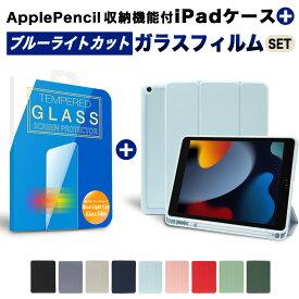 [セット] 2021 2020 新型対応【ペン収納付き】 iPad ケース + ブルーライトカット 90% ガラスフィルム iPad AIr4 10.2 第8世代 第7世代 2019 9.7 Pro 11インチ mini5 Air3 Apple Pencil ホルダー おしゃれ 可愛い アイパッド 耐衝撃 カバー 保護フィルム press《MS factory》