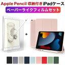 [セット] 2020 新型対応【ペン収納付き】 iPad ケース + ペーパーライクフィルム iPad Air4 10.2 第8世代 2019 第7世代 2018 iPad 9.7 Pro 11インチ 12.9 カバー mini5 Air3 Apple Pencil ホルダー おしゃれ 紙のような描き心地 press《MS factory》 アイパッド エアー ミニ