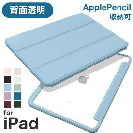 【ペン収納付き・背面クリア】 iPad 10.2 Air4 Pro 11 ケース iPad 10.2インチ 第8世代 第7世代 カバー Air 第4世代 10.9インチ Pro 11インチ 第3世代 2世代 2021 2020 2019 アップルペンシル ホルダー 耐衝撃 薄型 可愛い アイパッドケース A2377 A2316 press《MS factory》