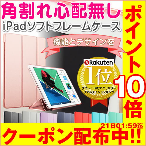 2018 新型対応【角割れ無し】iPad ケース iPad 2017 Pro 10.5 iPad mini4 iPad Air2 カバー iPad Pro 9.7 iPad mini2 iPad Air iPad mini3 iPad2 iPad3 iPad4 軽量 スマートカバー アイパッドケース アイパッドプロ モバスタ タブレットケース 《MS factory》