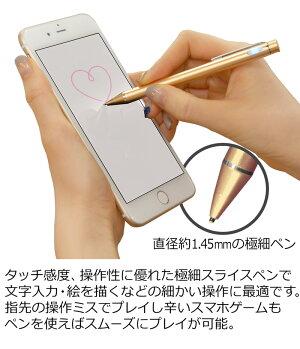 タッチペンUSB充電式超極細1.4mmアクティブスタイラスペンタッチパネルスマートフォンタブレット対応ペン【全4色】AppleiPhoneiPadAndroidMicrosoftアイフォンアイパッドスマホシンプルおしゃれおすすめ人気
